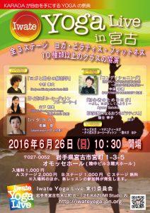 Iwate Yoga Live