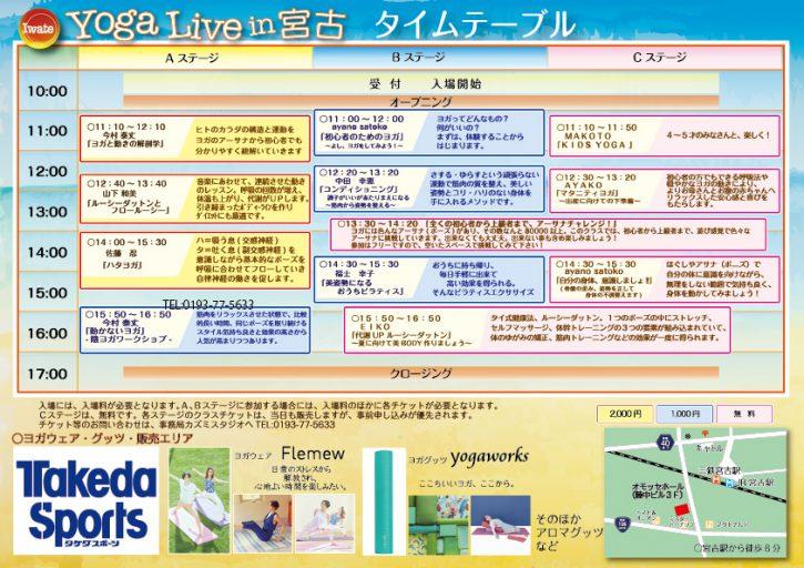 iwate_yoga_live_timetable